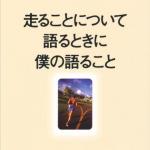 走ることについて語るときに僕の語ること ー 村上 春樹