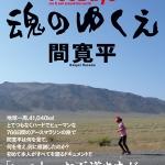 マラソンのモチベーション  vol.02