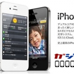 iPhone4S 発売企画!