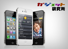 gadgetlabo_iphone
